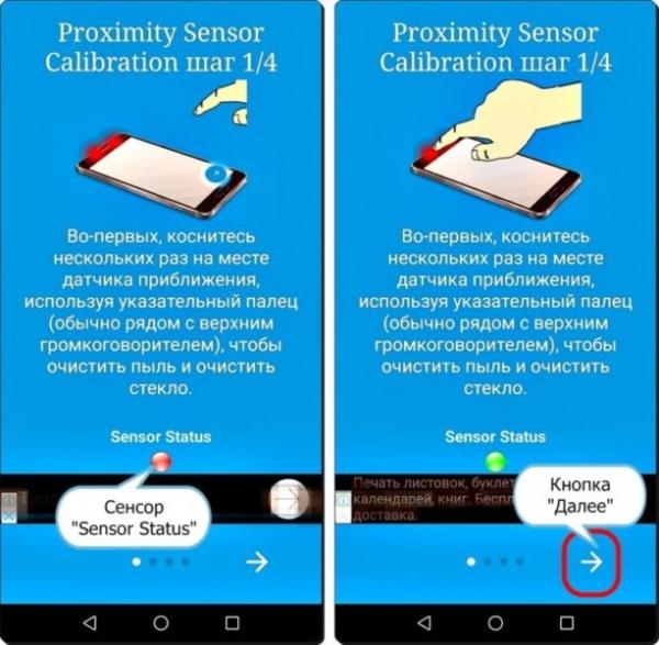 Как правильно откалибровать датчик приближения на Huawei?