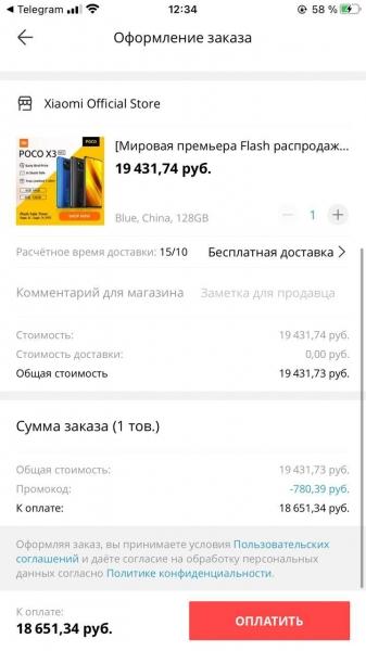 Новинка Xiaomi Poco X3 NFC вышла в продажу