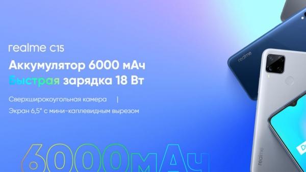 Realme C15, 6s, Buds Q доступны в России