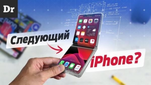 Собираем новейший iPhone из патентов