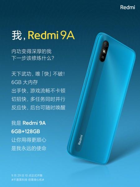 Xiaomi показала лучшую версию хитовой Redmi 9A