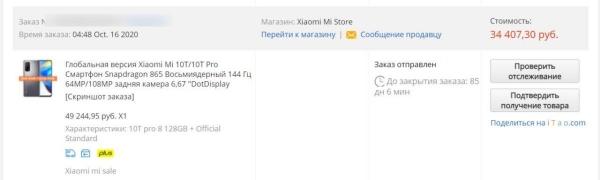 Флагман Xiaomi Mi 10T Pro 8/128 ГБ доступен по привлекательной цене