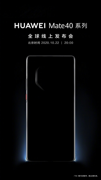 Huawei Mate 40 Pro: необычное оформление камеры