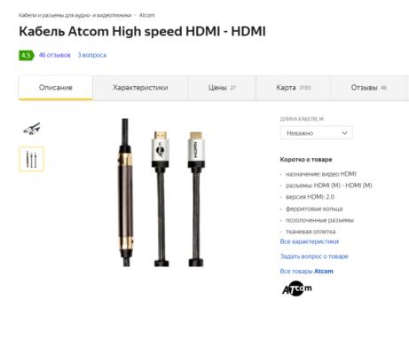 Как выбрать HDMI-кабель? — Разбор