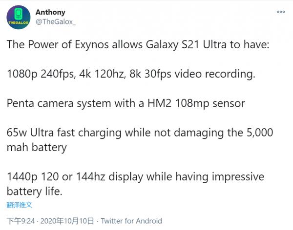 Некоторые подробности о Samsung Galaxy S21 Ultra