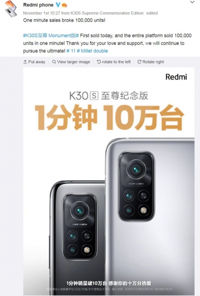 100 тысяч Redmi K30S распродались за минуту