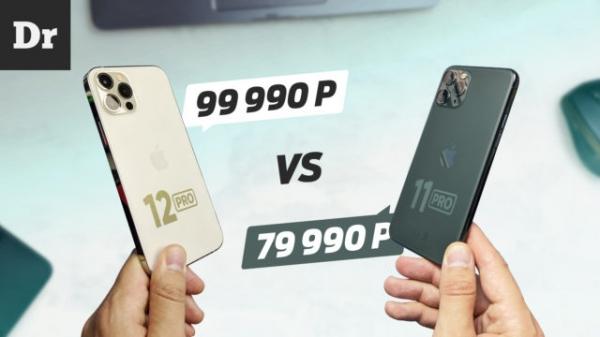 iPhone 12 Pro против iPhone 11 Pro: Обзор