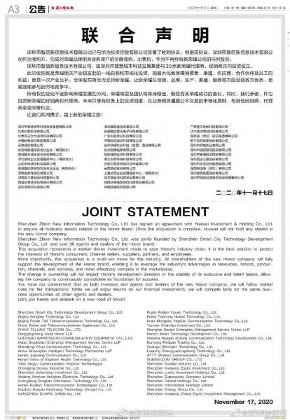 Компания Huawei продала Honor