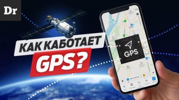 GPS: Система навигации будущего — Разбор