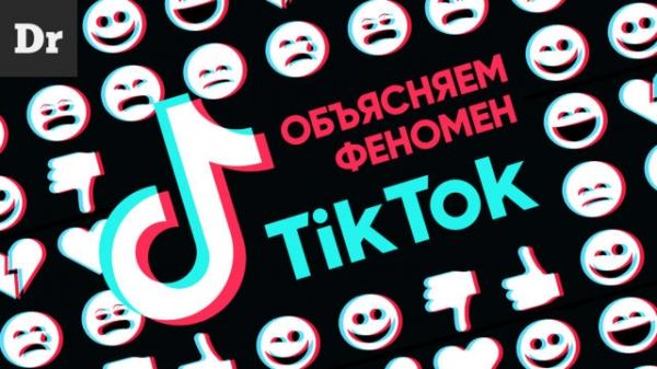 Феномен TikTok. Как он работает? Разбор