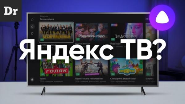 Яндекс.ТВ: Полный обзор новой медиаплатформы
