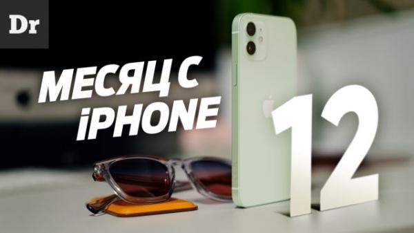 Месяц с iPhone 12: Всё, что нужно знать!