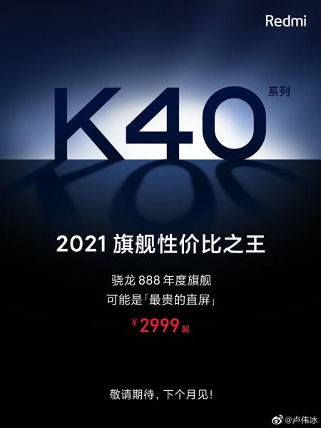 Первая официальная информация о Xiaomi Redmi K40