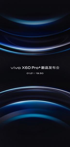 Стала известна дата анонса топового Vivo X60 Pro+ на Snapdragon 888