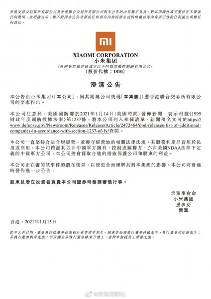 Xiaomi ответила США за внесение её в чёрный список