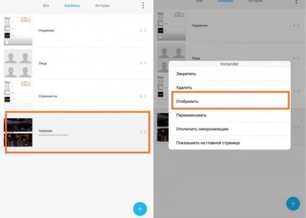 Как найти или скрыть фотоальбом в телефоне Xiaomi