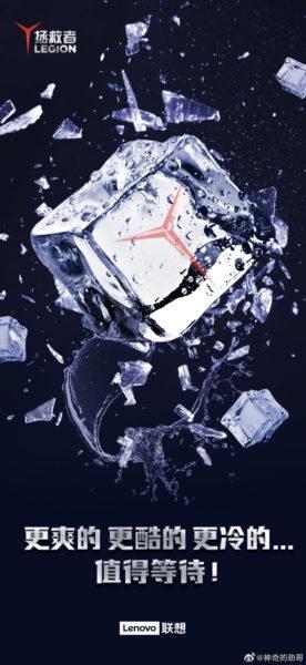 Lenovo Legion: сроки выхода нового игрофона