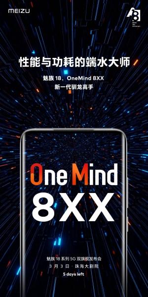 Meizu 18 и Meizu 18 Pro заполучат разные чипы
