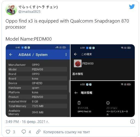 OPPO выпустит флагманский Find X3 без топового чипа