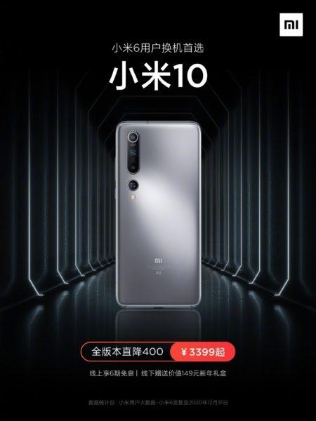 Пользователи Xiaomi Mi 6 массово скупают Mi 10