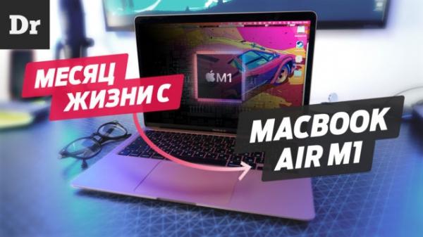 Правда о MacBook Air и почему я выбрал не MacBook Pro
