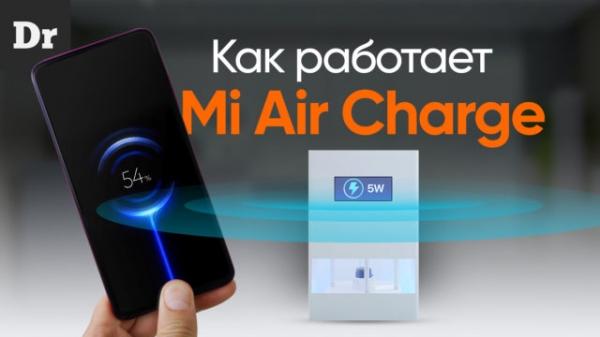 Зарядка по воздуху от Xiaomi! Как это работает? Разбор