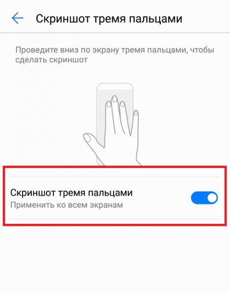 Huawei: как сделать скриншот на смартфоне?