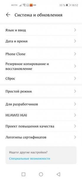 Не работают кнопки на телефонах Хонор и Хуавей: причины, как исправить?