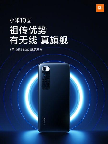 Xiaomi Mi 10S: крутые стереодинамики и чипсет
