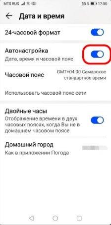 Как настроить время и дату на телефонах Huawei/Honor