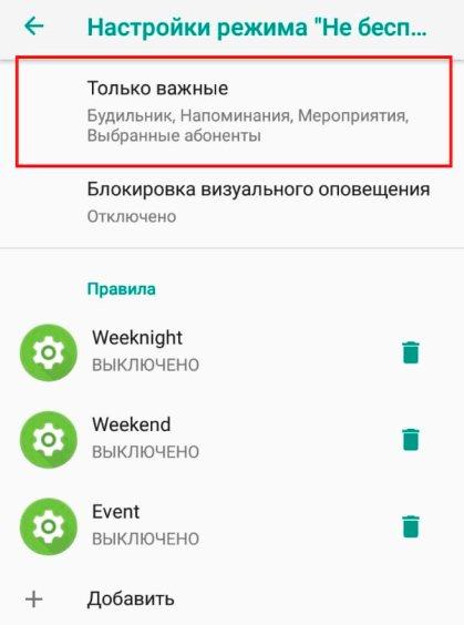 Как убрать уведомления приложений на телефоне Хуавей и Хонор