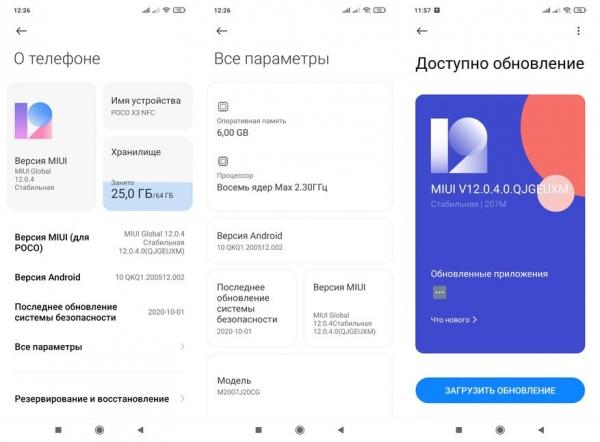 Обзор Poco X3 NFC: доступный смартфон задающий стандарты