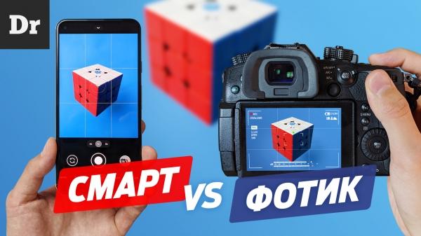 Почему смартфоны снимают лучше фотоаппаратов? Разбор