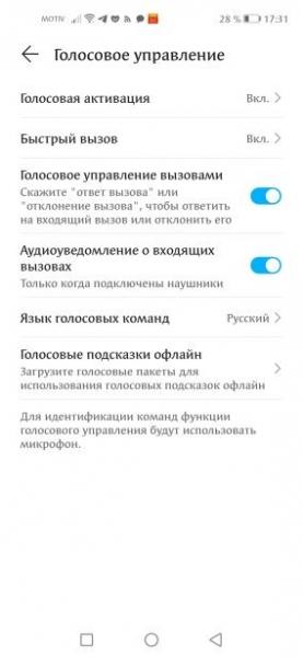 Скрытые фишки, функции и возможности на телефонах Хонор и Хуавей