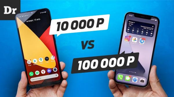 Смартфон за 10К vs Смартфон за 100К: Обзор