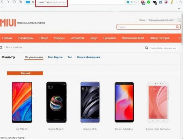 Xiaomi: как скачать прошивку с официального сайта
