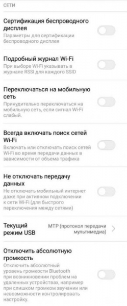 Xiaomi: как включить и выключить режим разработчика