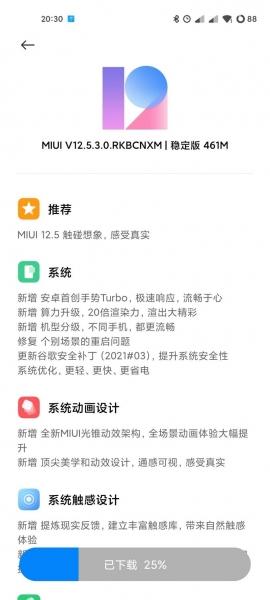 Xiaomi Mi 11 начал обновляться до MIUI 12.5 раньше срока