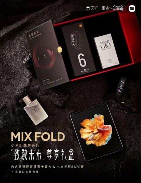 Xiaomi Mi Mix Fold в подарочном издании