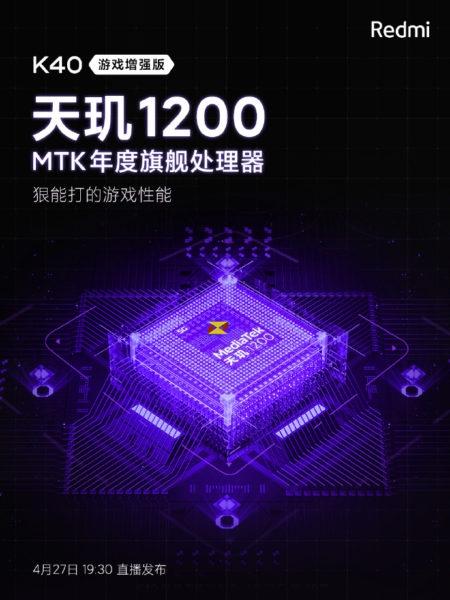 Xiaomi показала мощность Dimensity 1200 в Redmi K40