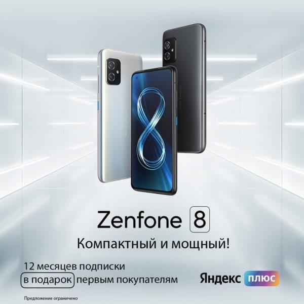 ASUS Zenfone 8 выходит в России: стоимость и подарки