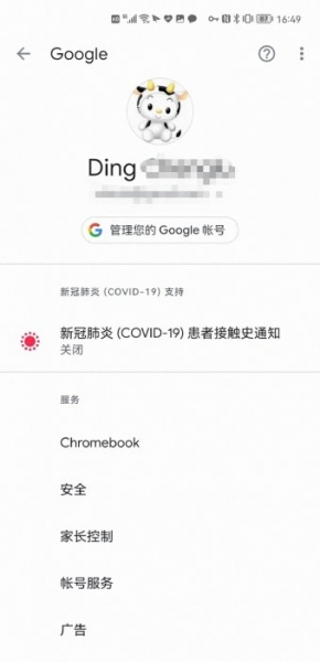 Harmony OS поддерживает Google-сервисы