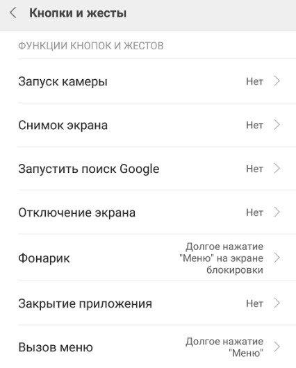 Как отключить кнопки на Xiaomi