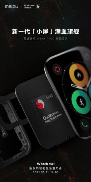 Первые часы от Meizu выйдут с новым чипом Snapdragon