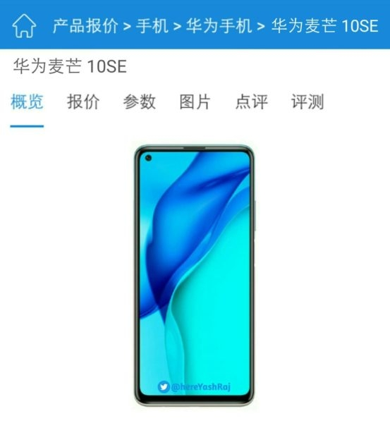 Новый Huawei с 5G и характеристики Maimang 10 SE