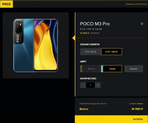 POCO отметила релиз M3 Pro в России