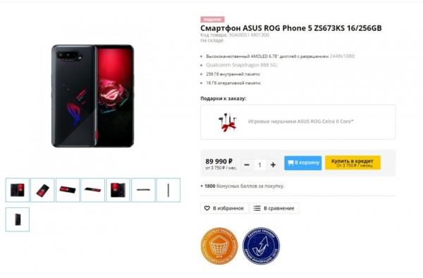 Ведущий игрофон ASUS ROG Phone 5 выходит в России с подарками