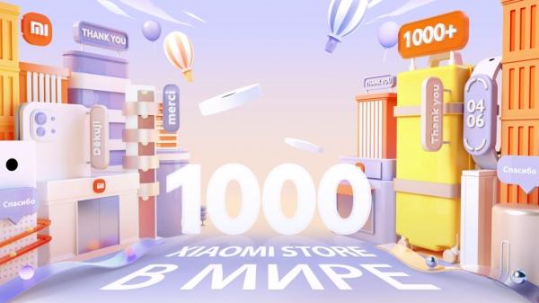Xiaomi открывает 1000 магазинов во всем мире: акции и подарки
