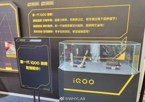 Флагманский iQOO 8 засветился на живых фото