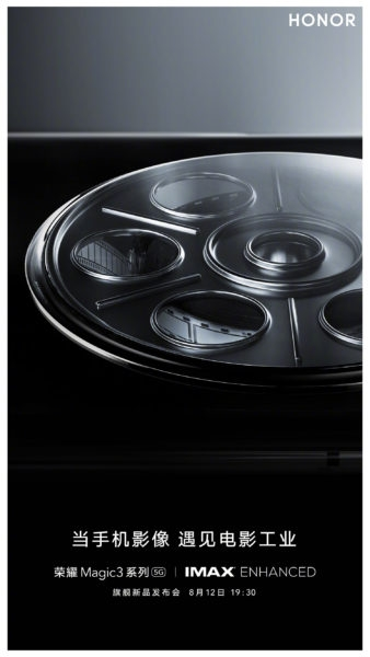 Мощный набор камер и IMAX-сертификация в Honor Magic 3